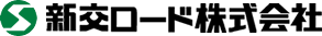 新交ロード株式会社